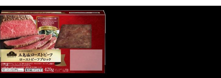 五島塩ローストビーフ 赤身肉のブロック 410g(ローストビーフ350g、ソース60g) 本体価格 1,480円 税込 1,598円