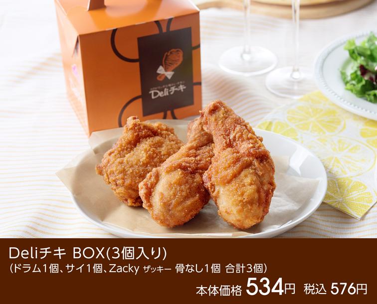 Deliチキ BOX(3個入り)