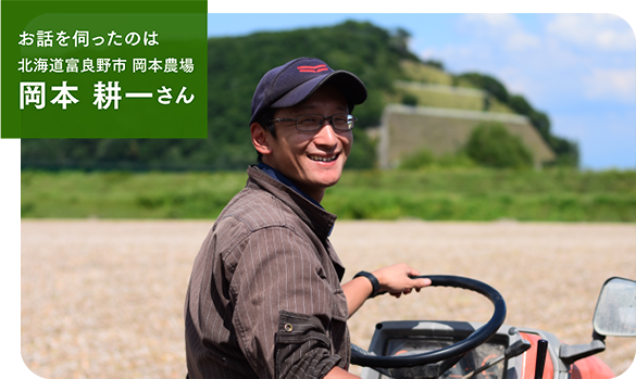 お話を伺ったのは北海道富良野市 岡本農場岡本 耕一さん