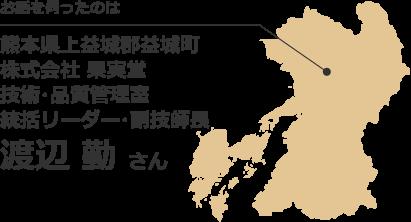 お話を伺ったのは熊本県上益城郡益城町 株式会社 果実堂 技術・品質管理室 統括リーダー・副技師長 渡辺 勤 さん