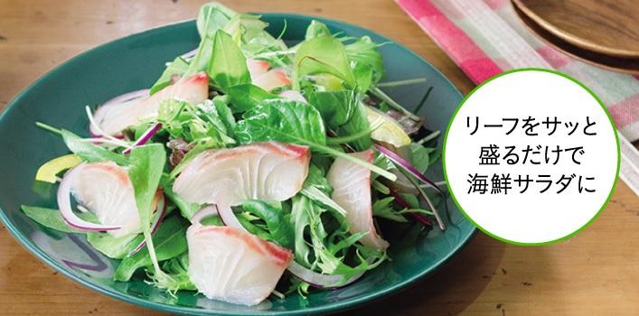 リーフをサッと盛るだけで海鮮サラダに