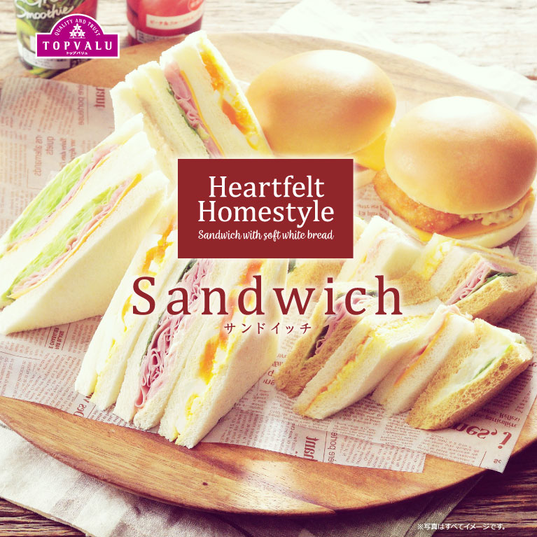 Heartfelt Homestyle Sandwich サンドイッチ