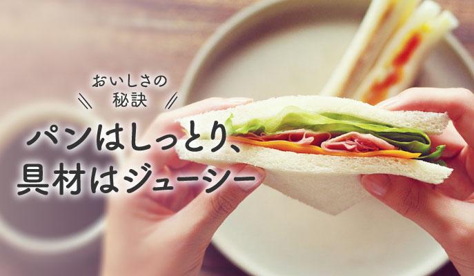 おいしさの秘訣 パンはしっとり、具材はジューシー