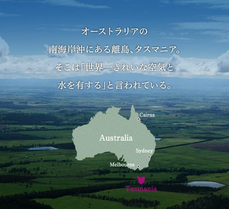 オーストラリアの南海岸沖にある離島、タスマニア。そこは「世界一きれいな空気と水を有する」と言われている。