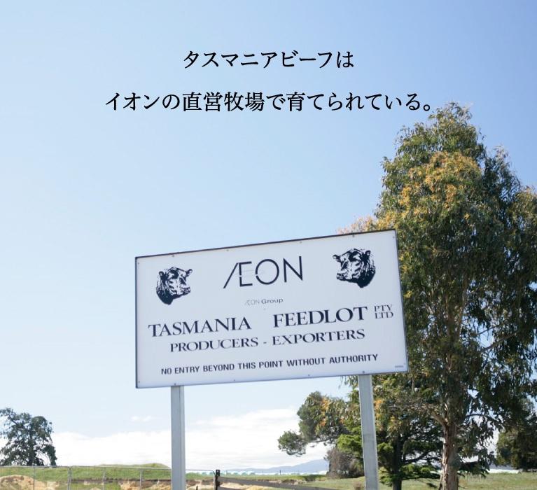 タスマニアビーフはイオンの直営牧場で育てられている。