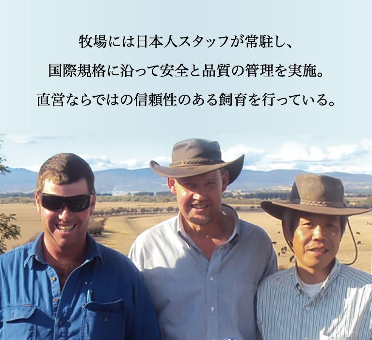 牧場には日本人スタッフが常駐し、国際規格に沿って安全と品質の管理を実施。直営ならではの信頼性のある飼育を行っている。