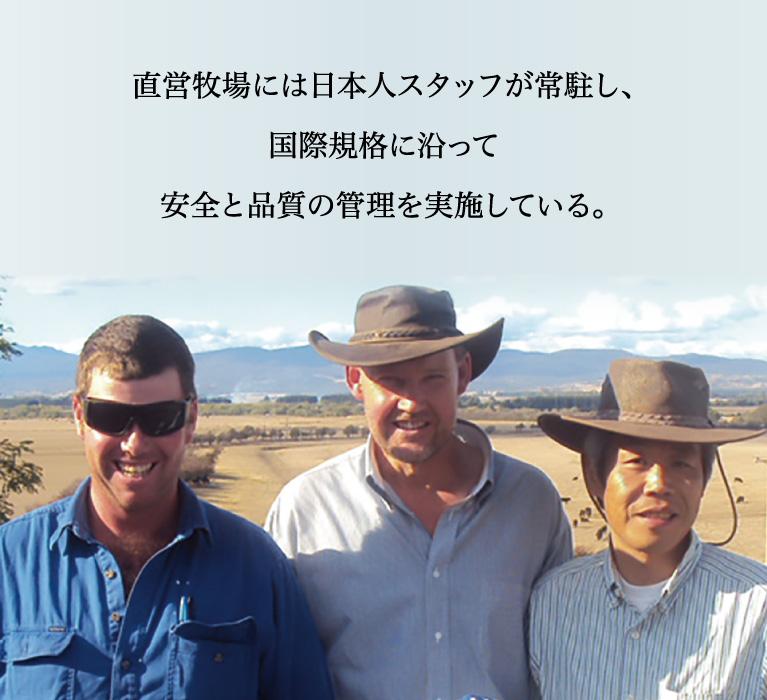 直営牧場には日本人スタッフが常駐し、国際規格に沿って安全と品質の管理を実施している。