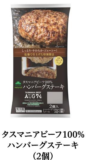 タスマニアビーフ100% ハンバーグステーキ(2個)