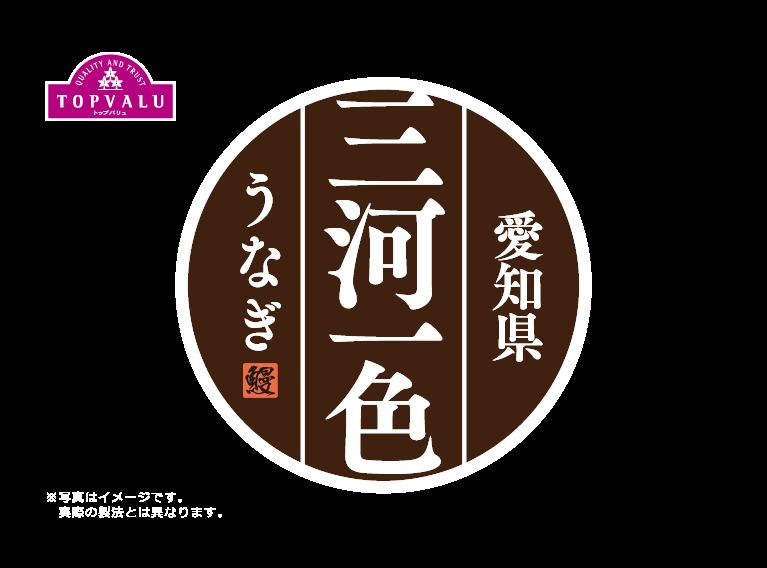 愛知県三河一色うなぎ鰻