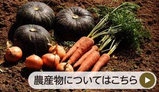 農産物についてはこちら