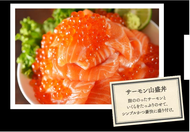 サーモン山盛丼 脂ののったサーモンといくらをたっぷりのせて、シンプルかつ豪快に盛り付け。