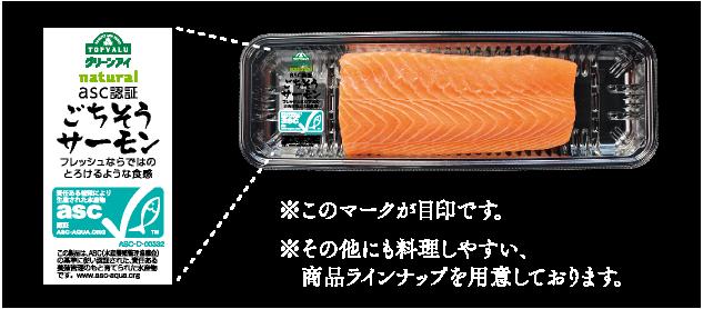 ※このマークが目印です。※その他にも料理しやすい、商品ラインナップを用意しております。