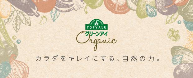 トップバリュ グリーンアイオーガニック カラダをキレイにする、自然の力。