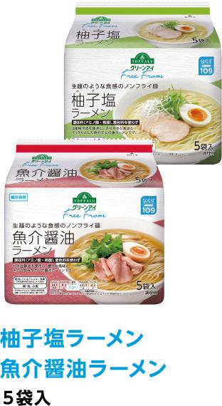 柚子塩ラーメン 魚介醤油ラーメン 5袋入
