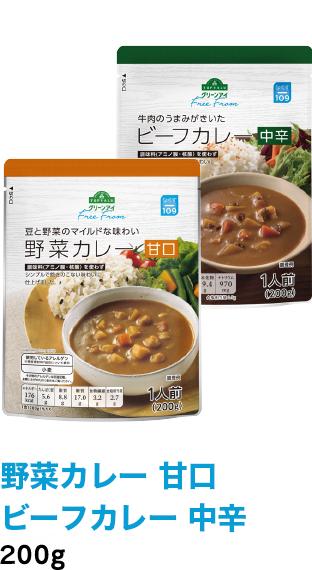野菜カレー甘口 ビーフカレー中辛 200g
