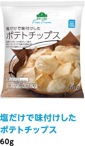 塩だけで味付けしたポテトチップス 60g