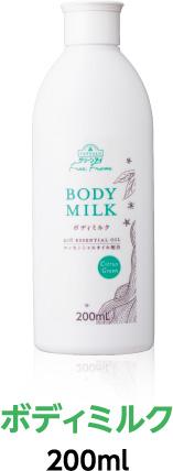 ボディミルク 200ml