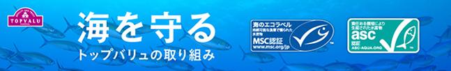 海を守る トップバリュの取り組み MSC認証・ASC認証