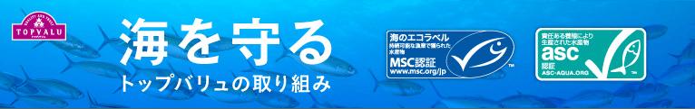 豊かな海の恵みを子どもの未来に。持続可能な水産業の証―MSC, ASC。