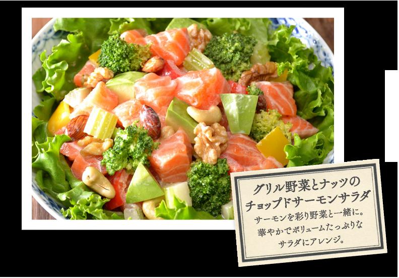 グリル野菜とナッツのチョップドサーモンサラダ サーモンを彩り野菜と一緒に。華やかでボリュームたっぷりなサラダにアレンジ。