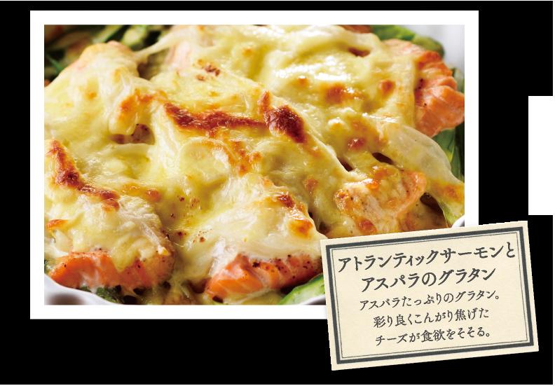 アトランティックサーモンとアスパラのグラタン アスパラたっぷりのグラタン。彩り良くこんがり焦げたチーズが食欲をそそる。