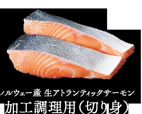 ノルウェー産生アトランティックサーモン加工調理用(切り身)