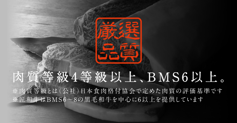 【厳選品質】肉質等級4等級以上、BMS6以上。