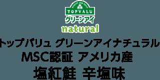 トップバリュ グリーンアイナチュラル MSC認証 アメリカ産 塩紅鮭 辛塩味