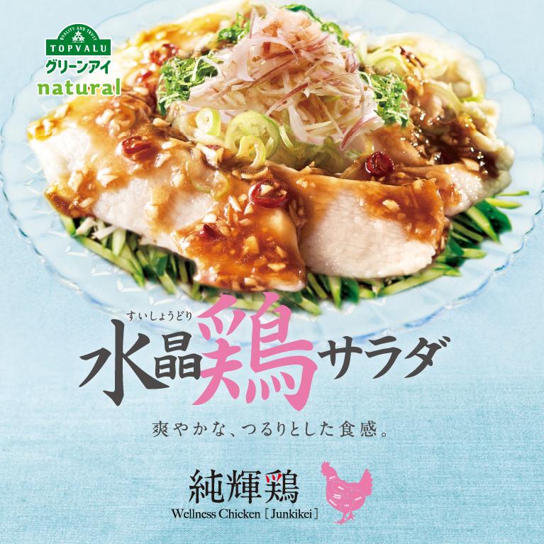 水晶鶏サラダ 爽やかな、つるりとした食感。