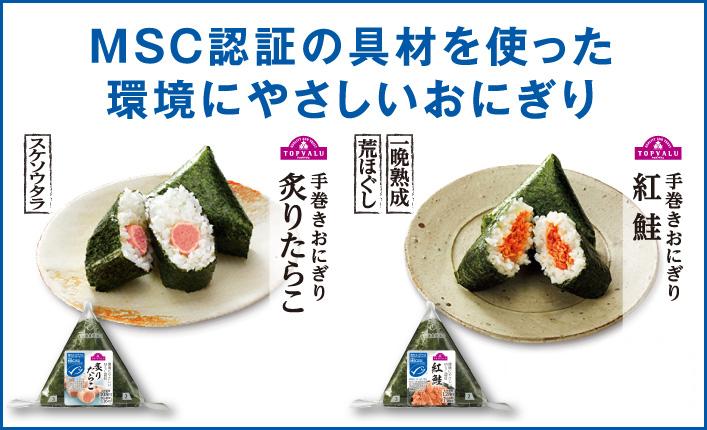 MSC認証の具材を使った環境にやさしいおにぎり 手巻きおにぎり 炙りたらこ ・手巻きおにぎり 紅鮭