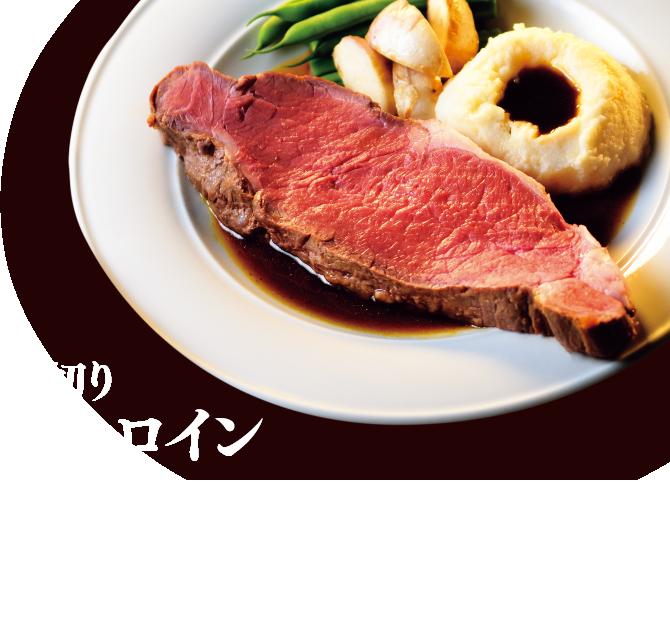 厚切りサーロインサーロインを使用した、豪華さとおいしさ、やわらかさを備えた厚切りのローストビーフ。レンジで温めるとさらにおいしく召し上がれます。