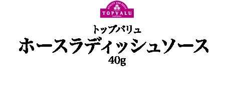 トップバリュホースラディッシュソース 40g