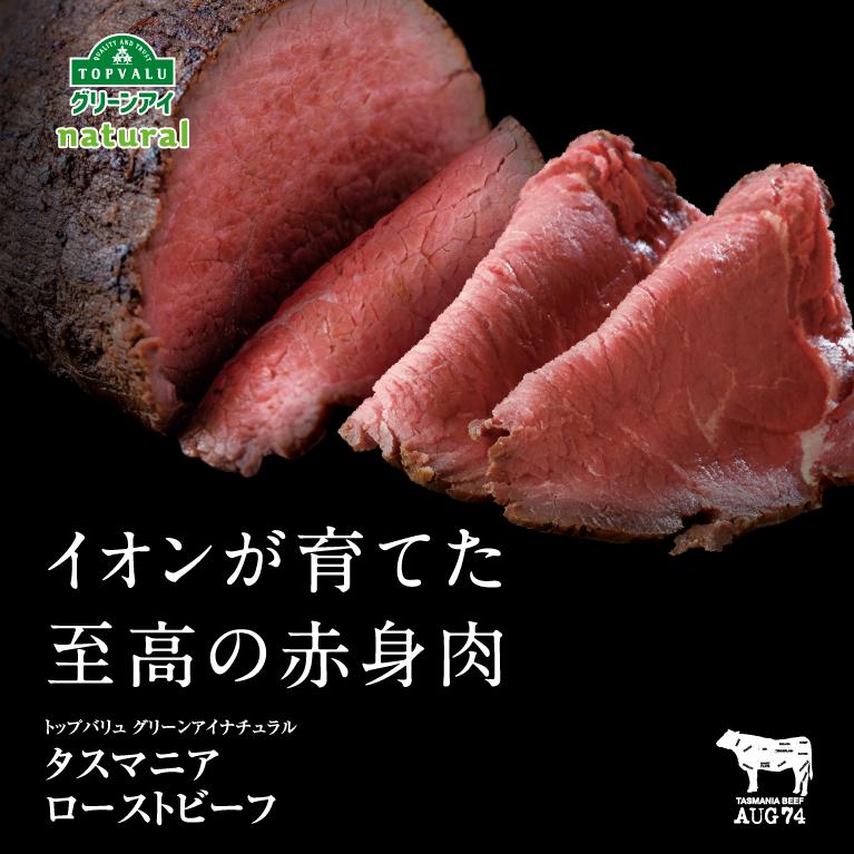 イオンが育てた 至高の赤身肉