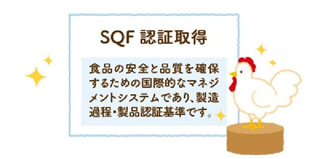 SQFを純輝鶏処理場・農場で取得。