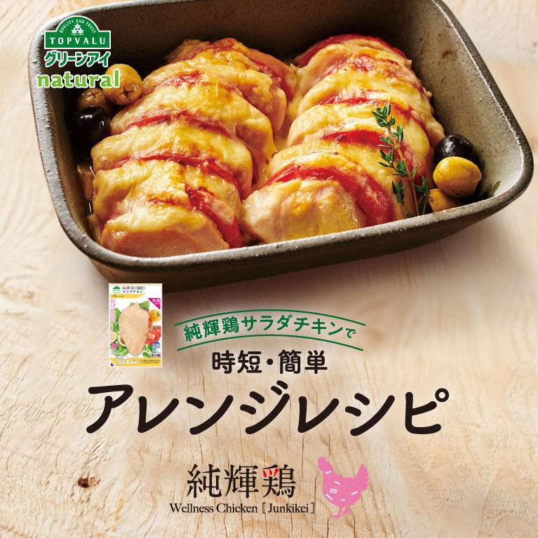 純輝鶏サラダチキンで 時短・簡単 アレンジレシピ