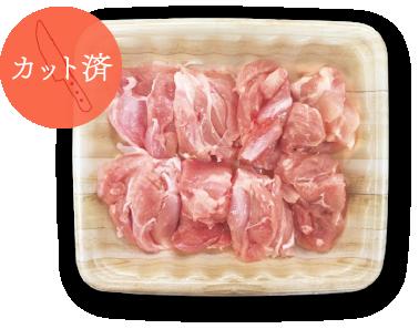 純輝鶏もも肉大きな角切り