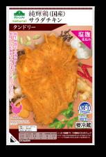 純輝鶏(国産)サラダチキンタンドリー110g