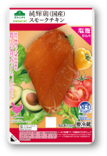 純輝鶏(国産)スモークチキン100g