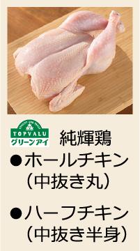 純輝鶏 ●ホールチキン(中抜き丸)