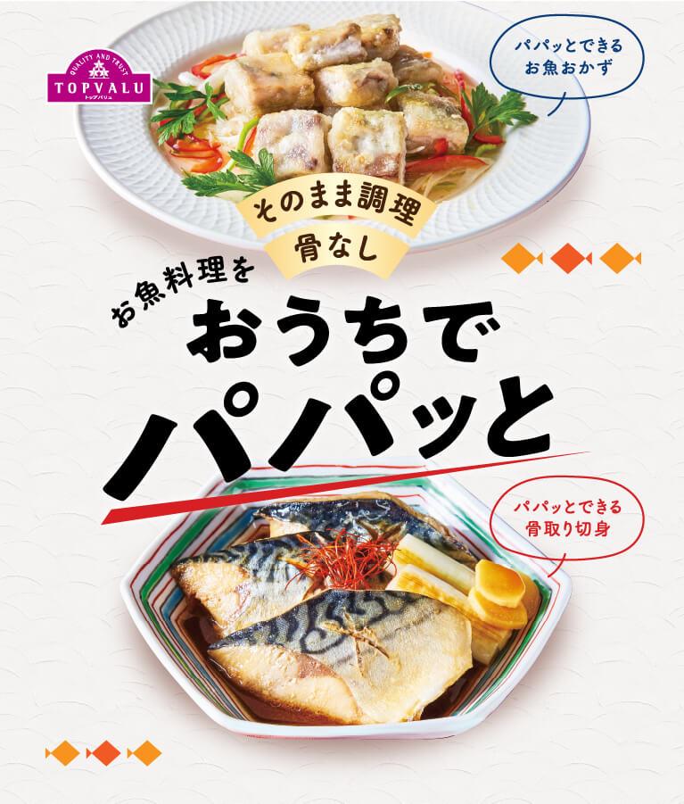 そのまま調理骨なしお魚料理をおうちでパパッとパパッとできるお魚おかずパパッとできる骨取り切身