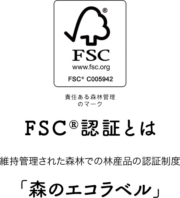 FSC©認証とは維持管理された森林での林産品の認証制度「森のエコラベル」