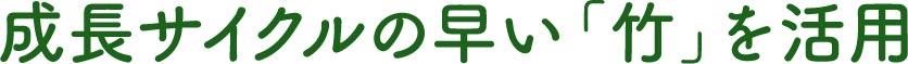 成長サイクルの早い「竹」を活用
