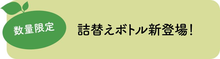 詰め替えボトル新登場!