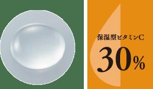 保湿型ビタミンC30%