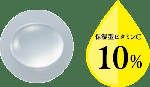 保湿型ビタミンC10%