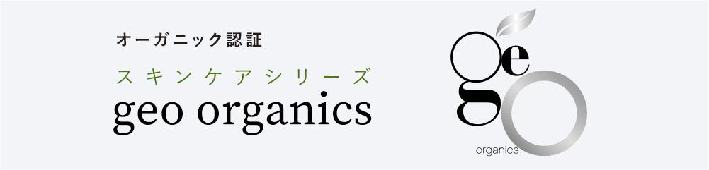 オーガニック認証 スキンケアシリーズ geo organics