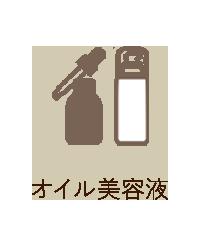 オイル美容液