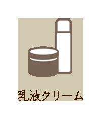 乳液クリーム