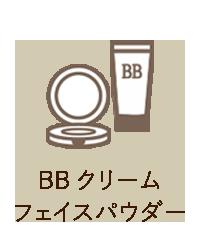 BBクリームフェイスパウダー