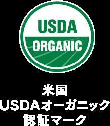 米国USDAオーガニック認証マーク